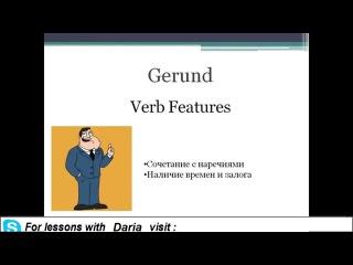 Герундий (Gerund) -- English for Russian Speakers