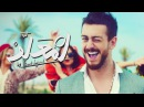 Saad Lamjarred - LM3ALLEM Exclusive Music Video سعد لمجرد - لمعلم فيديو كليب حصري