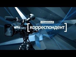 Специальный корреспондент. Коррупция. Часть 2. ЖКХ. Аркадий Мамонтов