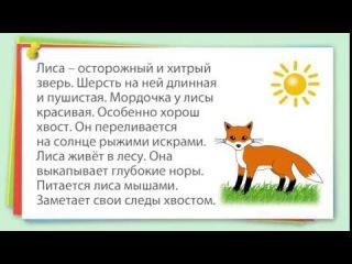 Что такое текст-описание? | урок 32, русский язык 2 класс