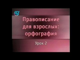 Русский язык. Урок 2. Написание заглавных и строчных букв в именах собственных