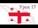 Грузинский язык. Урок 17 / Georgian Language. Lesson 17