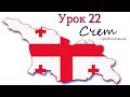 Грузинский язык. Урок 22 / Georgian Language. Lesson 22