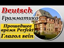 Прошедшее время Perfekt. Глагол Sein. Немецкий язык для начинающих. Урок 10/31. Елена Шипилова.