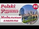 Модальные глаголы в польском языке Урок 4 7 Польский язык для начинающих Елена