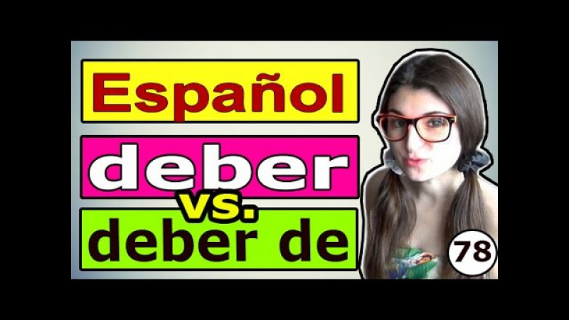 75. Испанский: DEBER vs. DEBER DE ( Ирина ШИ )