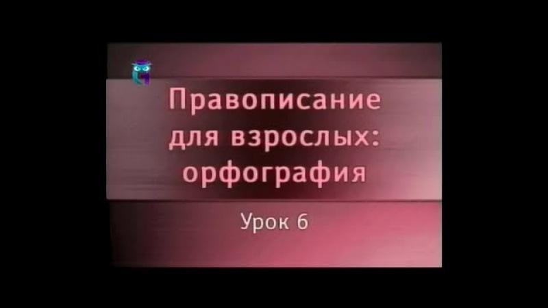 Русский язык. Урок 6. Правописание н и нн в полных прилагательных, причастиях и существительных