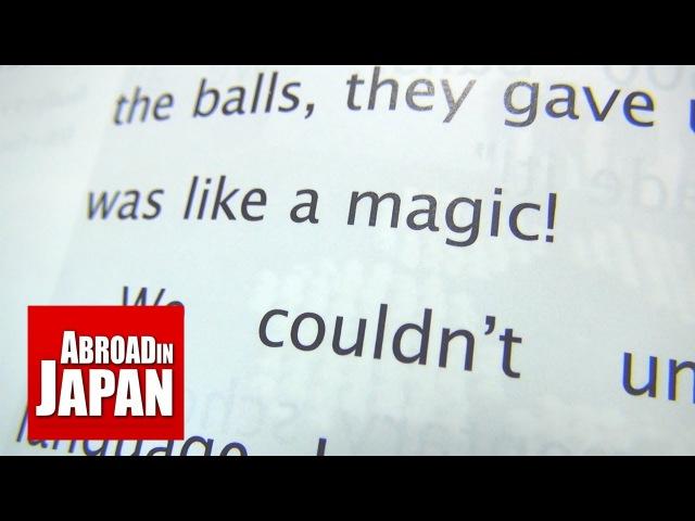 The Horrors of Japanese English Textbooks