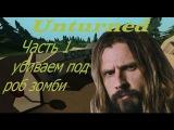 Unturned №1 Убиваем под Роб Зомби