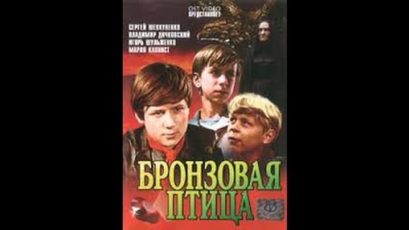Бронзовая птица 1974 фильм смотреть онлайн