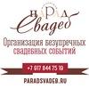 """Мастерская """"Парад Свадеб"""" / Свадебное агентство"""