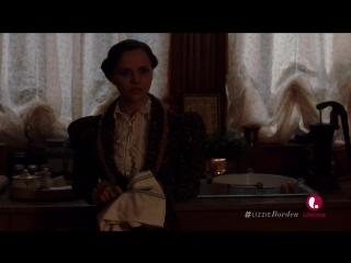 Хроники Лиззи Борден 1 сезон 6 серия (Озвучка  Artsound)