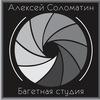 Багетная мастерская А. Соломатина в Ижевске
