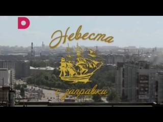 Невеста с заправки  Новые русские фильмы 2015 мелодрамма