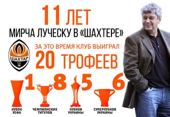 Мирча в Донецке