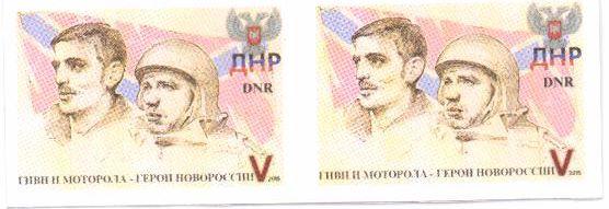 Почтовые марки ДНР