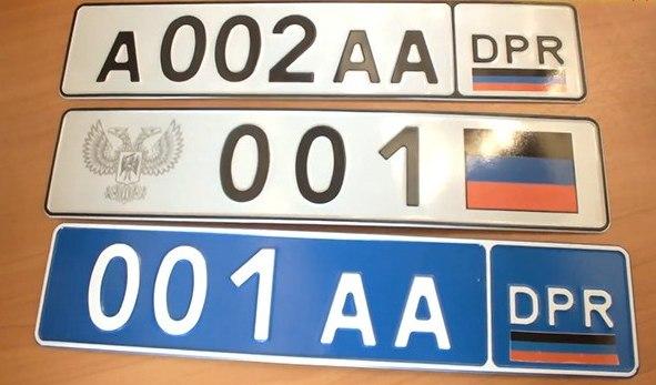 Автомобильные номера ДНР
