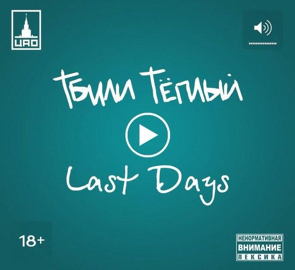 Тбили Тёплый - Last Days (2014)