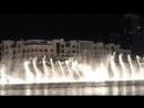 Танцующие фонтаны Бурдж Халифа в Дубаи