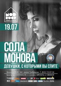 19.07 - Сола Монова в Петербурге @ Mod Roof