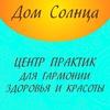 ДОМ СОЛНЦА - йога и фитнес в Монино Подмосковье
