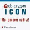 """Создание сайтов - Web-студия """"Айкон"""""""
