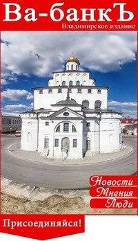 Ва-Банкъ Владимиров