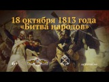 «Битва народов». 18 октября 1813 года