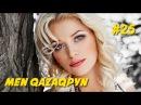 «Men qazaqpyn» 25 - Майя Веронская