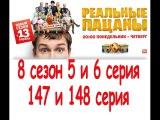 Реальные пацаны  8 сезон 5 и 6 серия 147 и 148 серия смотреть онлайн