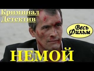 Детективный криминальный фильм НЕМОЙ(весь фильм).Русские фильмы боевики сериалы детективы