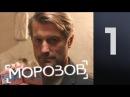 Морозов - 1 Серия - Криминальный сериал