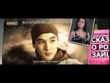 ОН И ОНА Кино Қазақша Казахстанский фильм полная версия казахский смотреть на русском