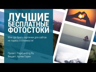 Лучшие бесплатные фотостоки с богатым выбором графики для сайтов