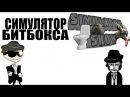 SimulatorShow Симулятор Битбокса 2009, 2012, 2013.