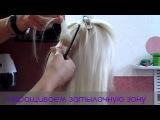 коррекция ленточного наращивания волос