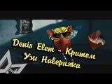 Denis Elem - Критом Уж Наверняка (Official Music Video)
