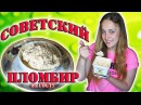 Как приготовить советский пломбир / рецепт домашнего мороженого / как приготовить домашнее мороженое