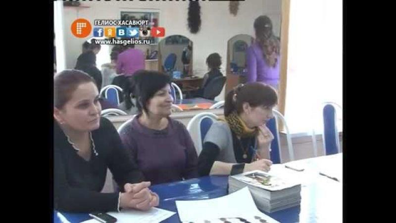 Конкурс парикмахеров в РКСУ г. Хасаюврт