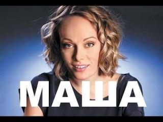 Маша (2015) - Мелодрама драма фильм онлайн смотреть бесплатно кино 2015