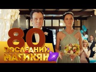 Последний из Магикян - 80 серия (20 серия 5 сезон) русская комедия HD