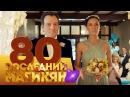 Последний из Магикян - 80 серия 20 серия 5 сезон русская комедия HD