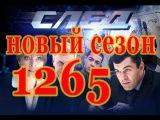 СЛЕД 1265 серия: Смертельная доза. Новые серии СЛЕД октябрь 2015!