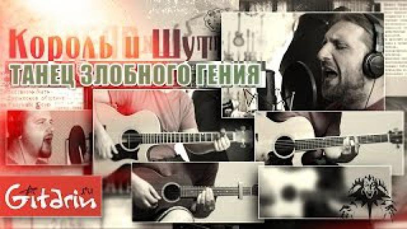 Танец злобного гения - КОРОЛЬ И ШУТ / Как играть на гитаре (6 партий)? Табы, аккорды - Гитарин