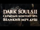 Dark Souls 2: Скрытый контент #1 - Великий меч душ