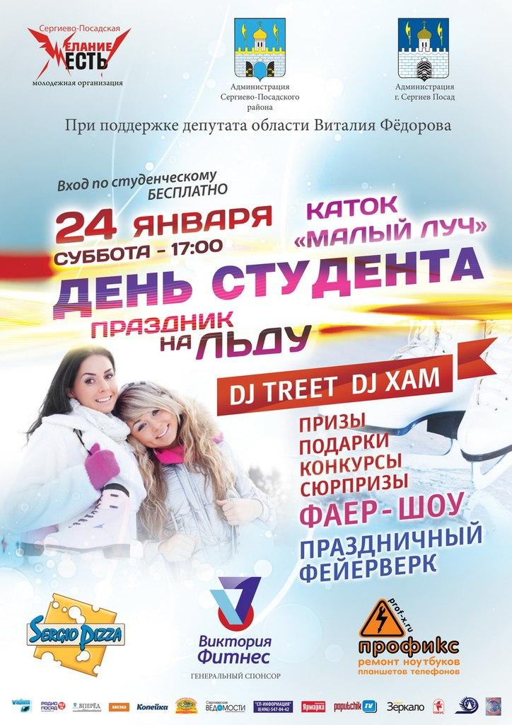 Афиша Сергиев Посад День Студента - 2015