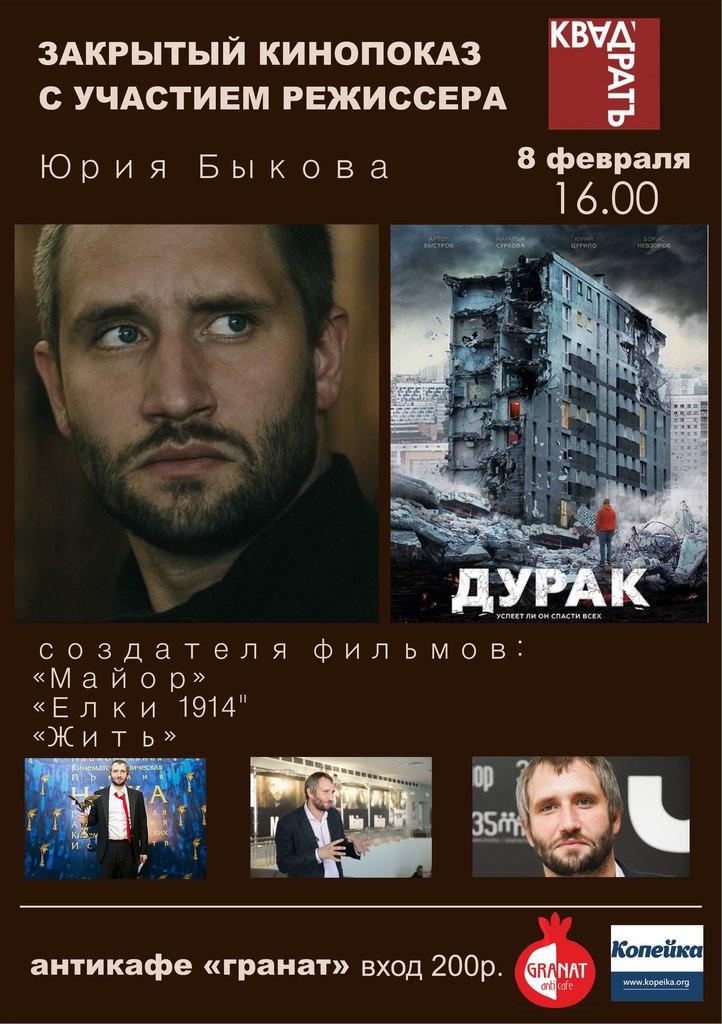 Афиша Сергиев Посад Закрытый кинопоказ с режиссёром Юрием Быковым