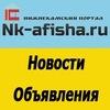 Нк-Афиша.ру - Нижнекамский городской сайт