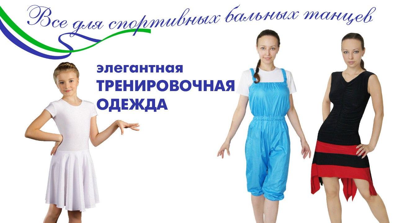 товары для занятий танцами и гимнастикой