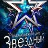 """Молодёжный центр Ермаковского района """"Звёздный"""""""